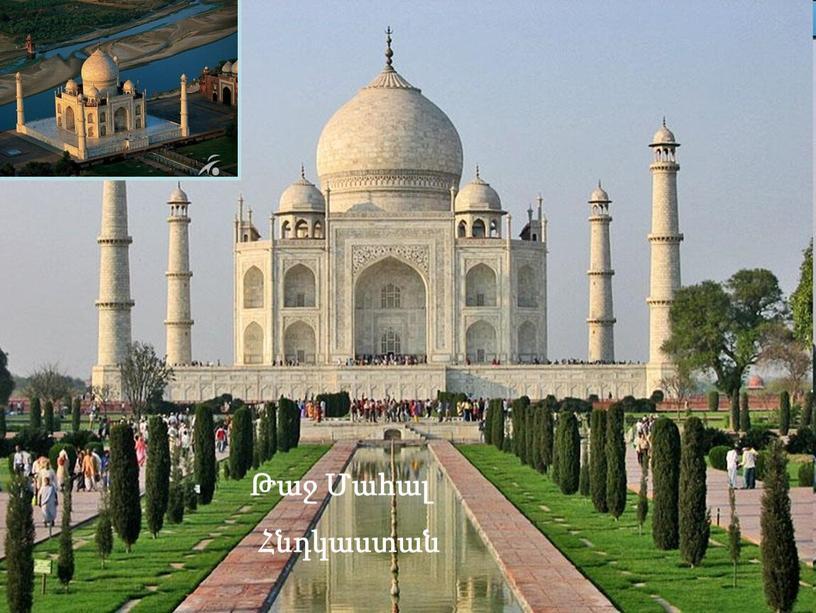 Թաջ Մահալ Հնդկաստան