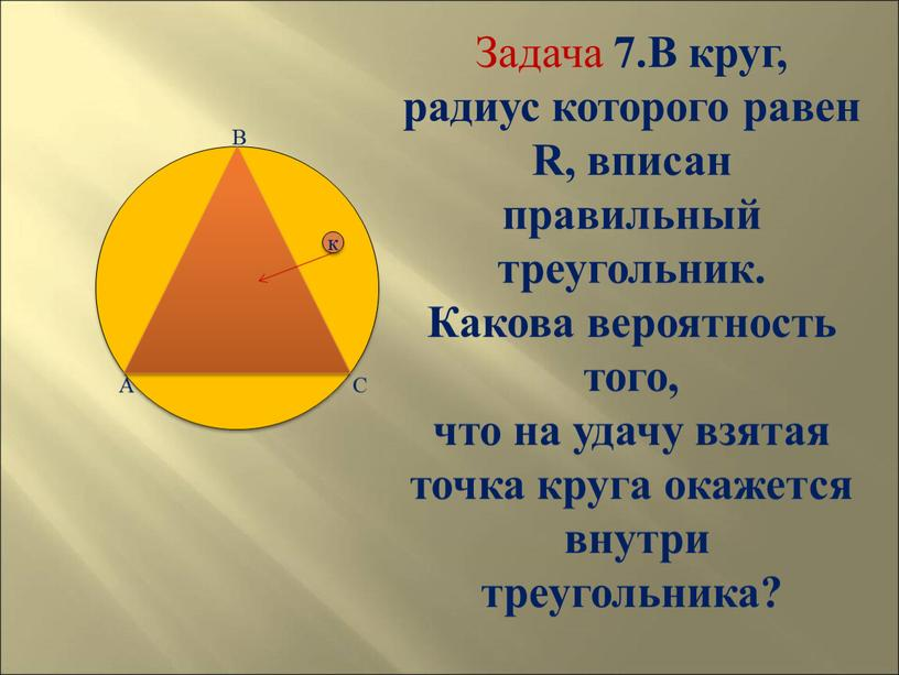 Задача 7.В круг, радиус которого равен