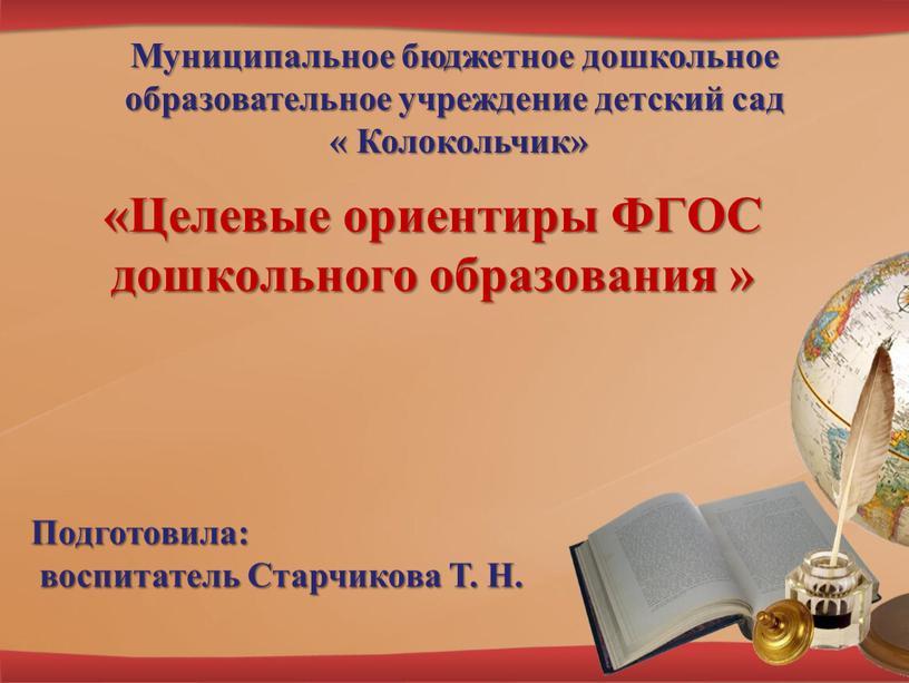 Целевые ориентиры ФГОС дошкольного образования »
