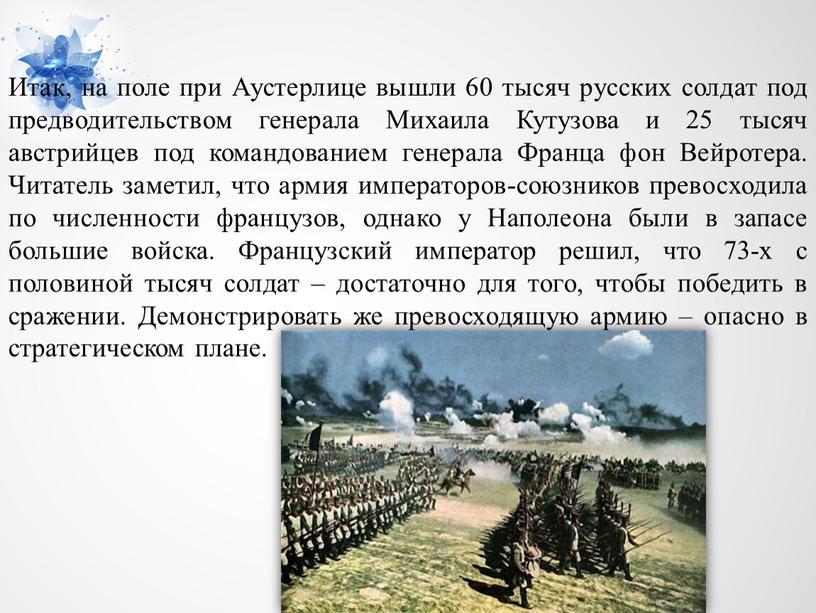 Итак, на поле при Аустерлице вышли 60 тысяч русских солдат под предводительством генерала