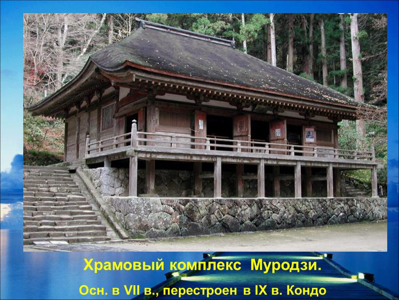Храмовый комплекс Муродзи. Осн