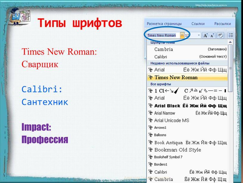 Типы шрифтов Times New Roman: Сварщик