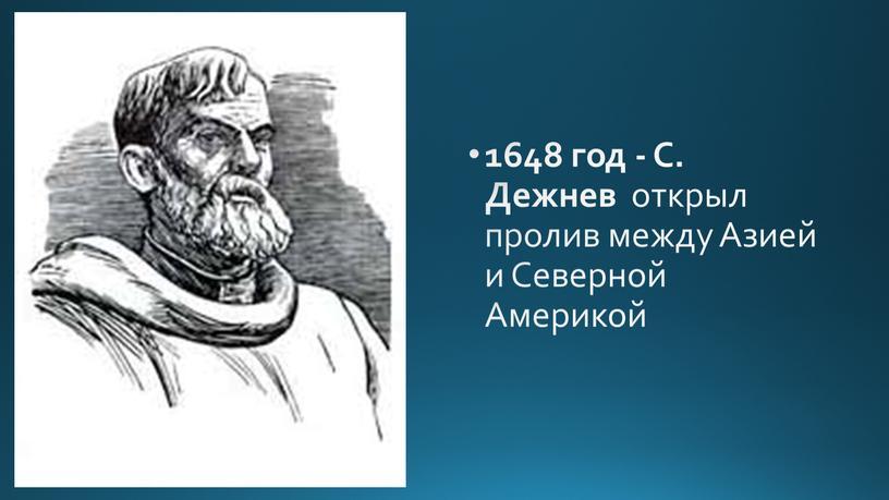 С. Дежнев открыл пролив между
