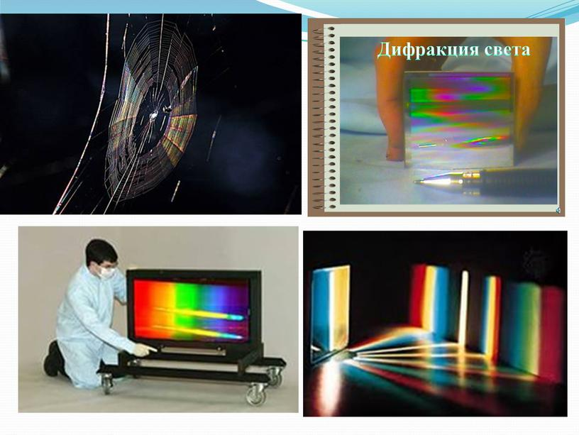 "Презентация по физике ""Дифракция"""