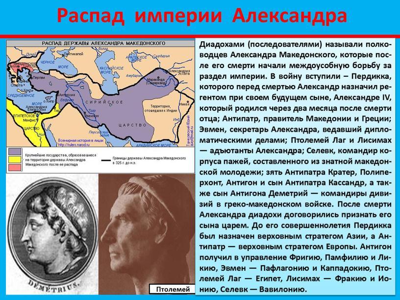 Распад империи Александра Птолемей