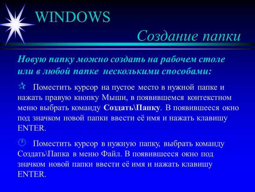 WINDOWS Создание папки Новую папку можно создать на рабочем столе или в любой папке несколькими способами: