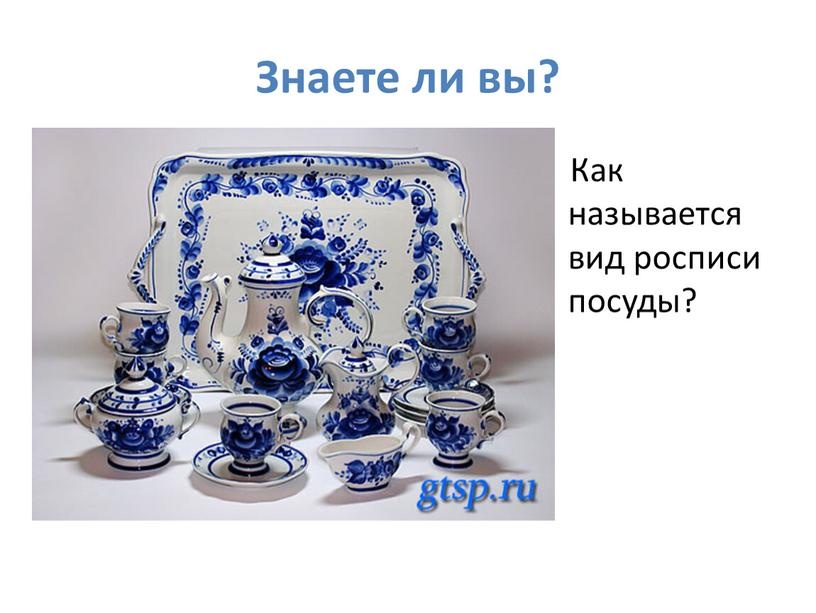 Знаете ли вы? Как называется вид росписи посуды?