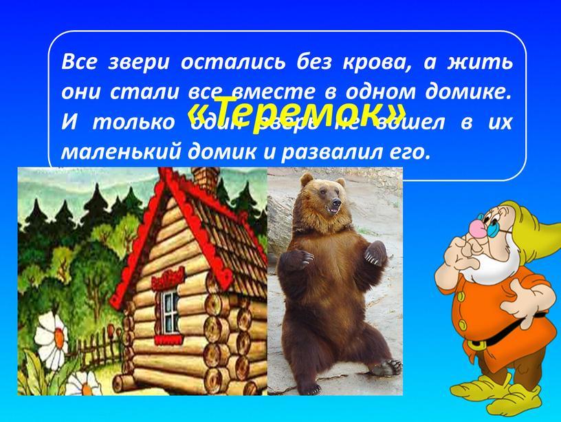 Все звери остались без крова, а жить они стали все вместе в одном домике