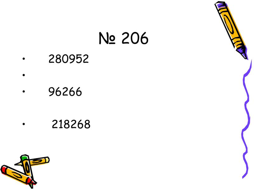 № 206 280952 96266 218268