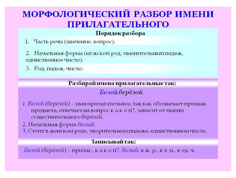 """Презентация на тему """"Имя прилагательное"""" (4 класс)"""