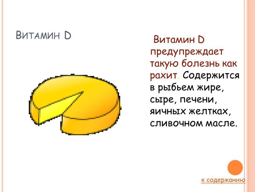 Витамин D Витамин D предупреждает такую болезнь как рахит