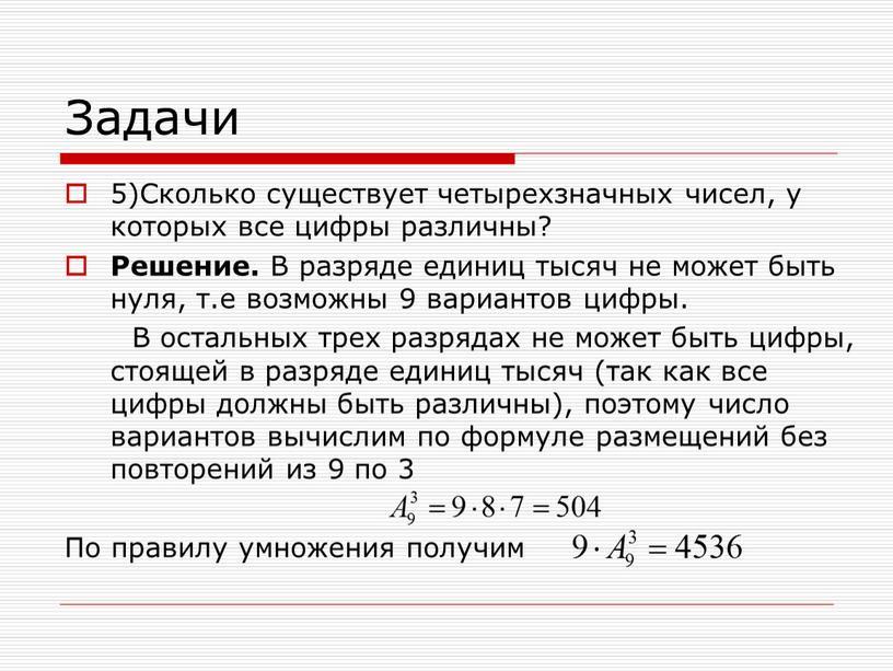 Задачи 5)Сколько существует четырехзначных чисел, у которых все цифры различны?