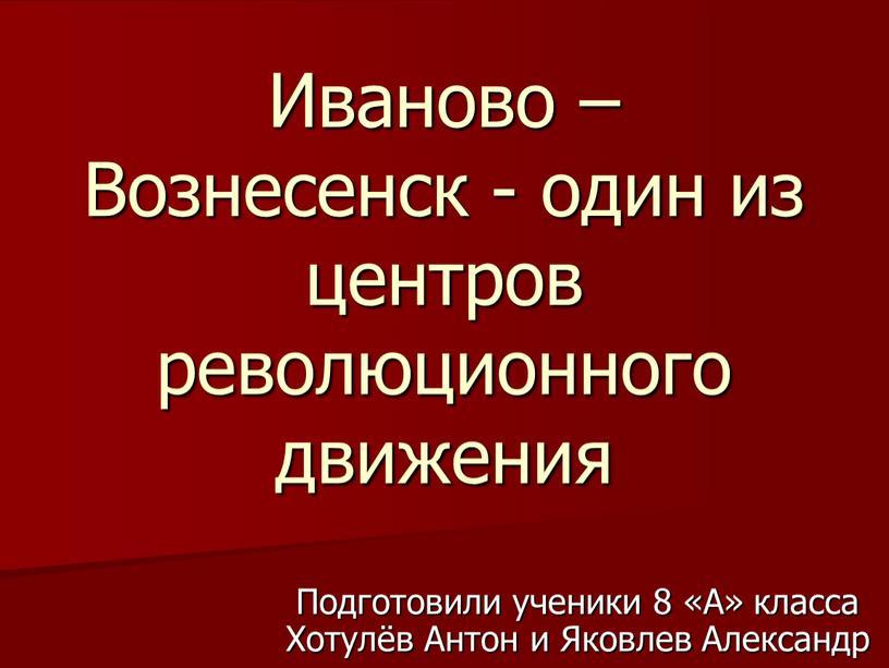 Иваново – Вознесенск - один из центров революционного движения