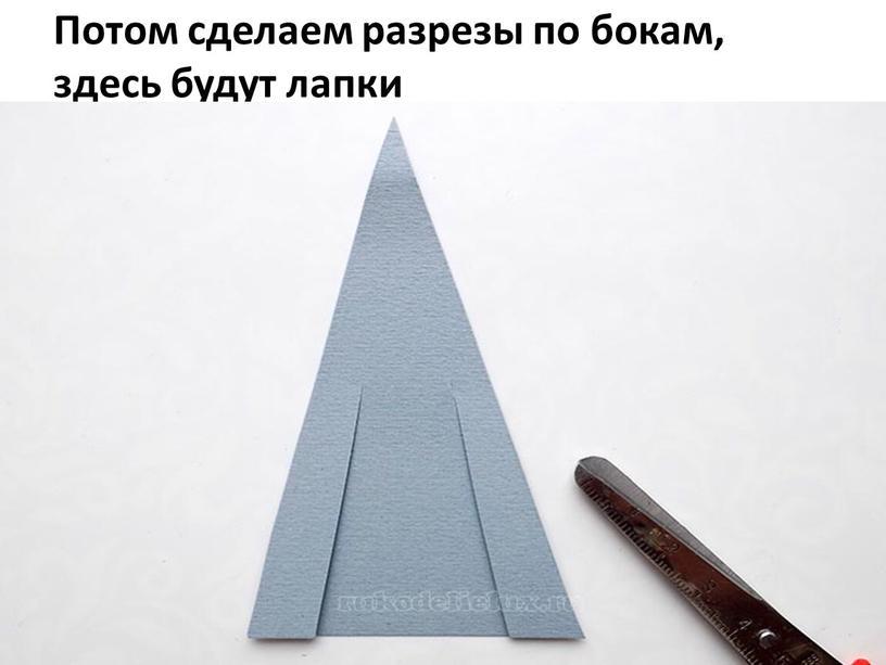 Потом сделаем разрезы по бокам, здесь будут лапки