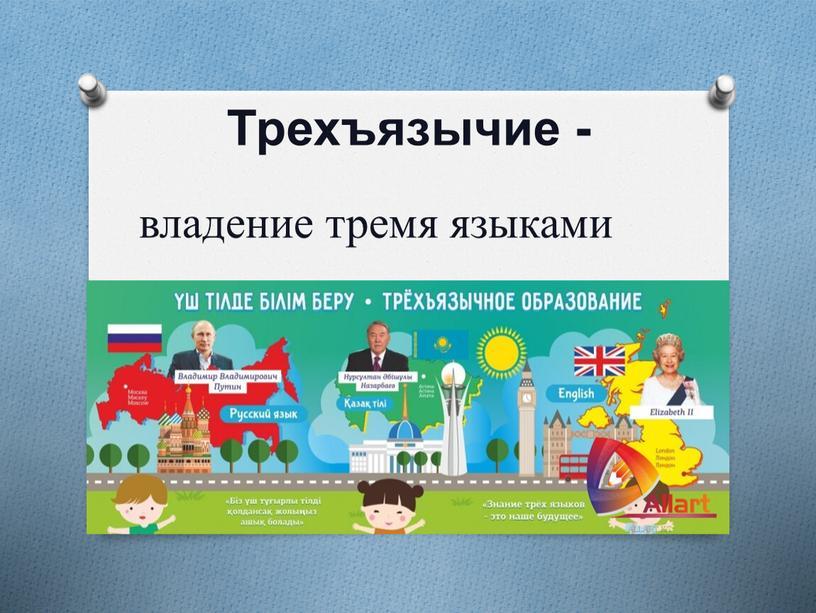 Трехъязычие - владение тремя языками