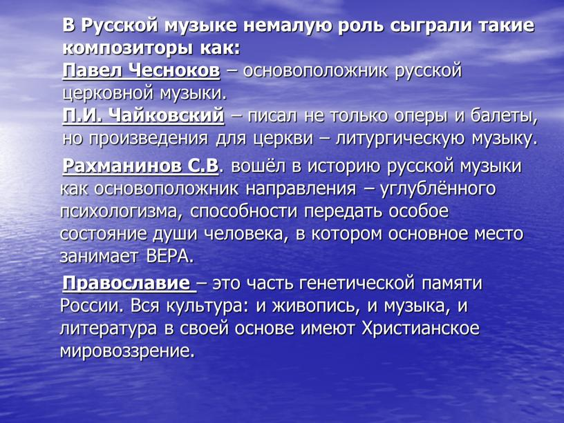 В Русской музыке немалую роль сыграли такие композиторы как: