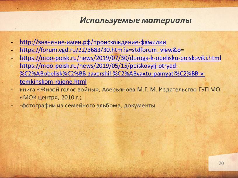 Используемые материалы http://значение-имен