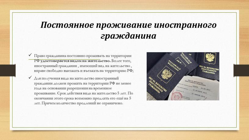 Постоянное проживание иностранного гражданина