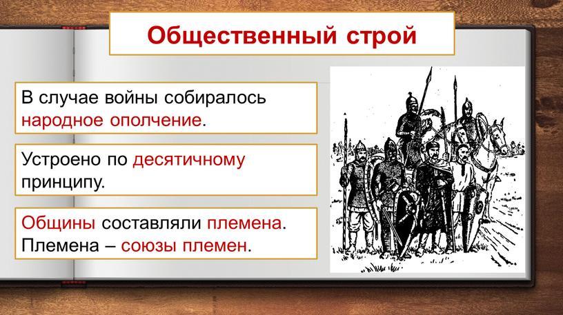 Общественный строй Общины составляли племена