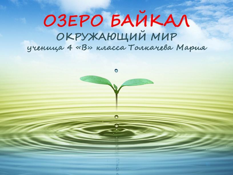 ОЗЕРО БАЙКАЛ ОКРУЖАЮЩИЙ МИР ученица 4 «В» класса