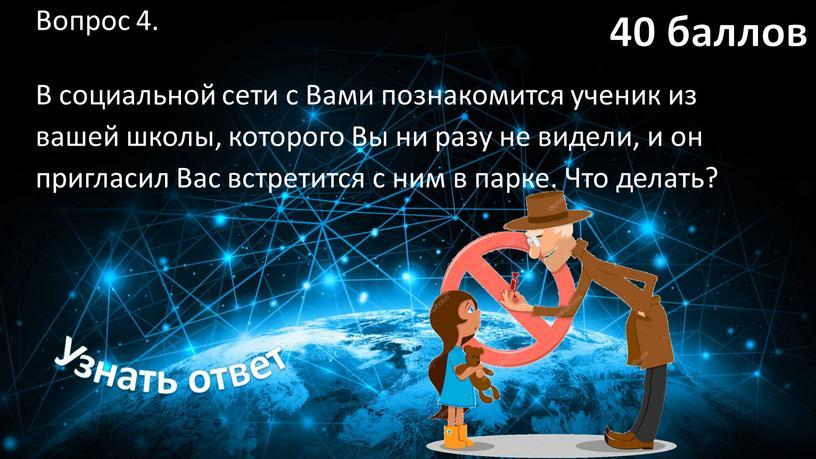 Вопрос 4. В социальной сети с