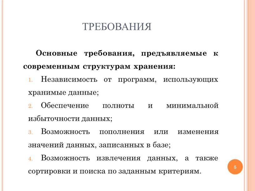 ТРЕБОВАНИЯ Основные требования, предъявляемые к современным структурам хранения: