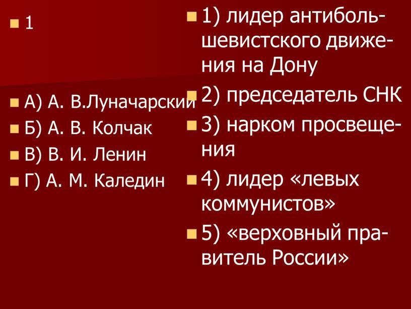 А) А. В.Луначарский Б) А. В. Колчак