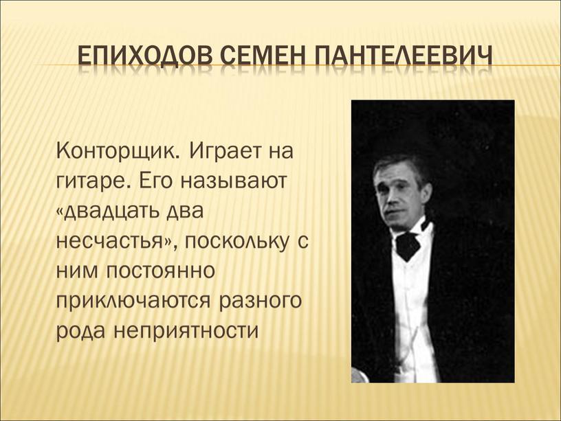 Епиходов Семен Пантелеевич Конторщик