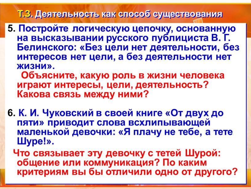 Постройте логическую цепочку, основанную на высказывании русского публициста