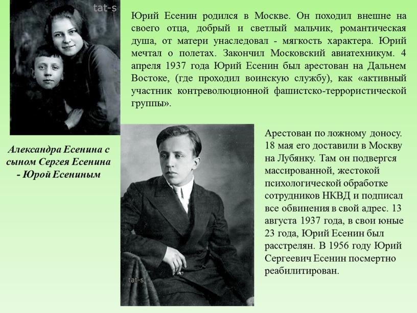Александра Есенина с сыном Сергея