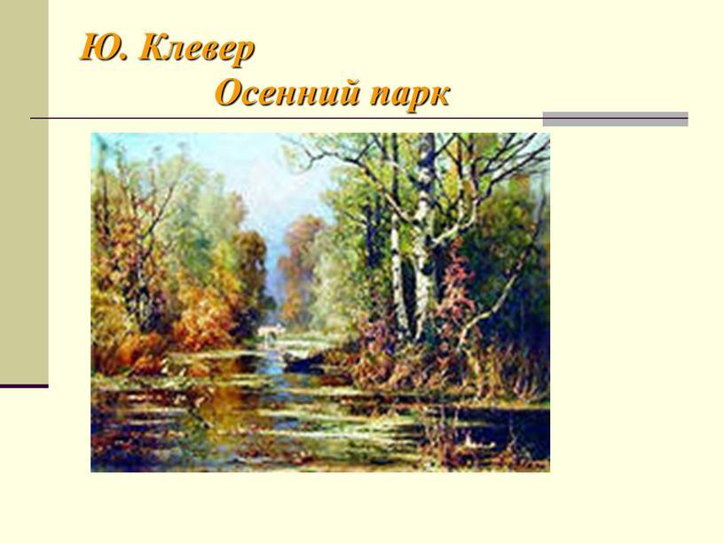 Ю. Клевер Осенний парк