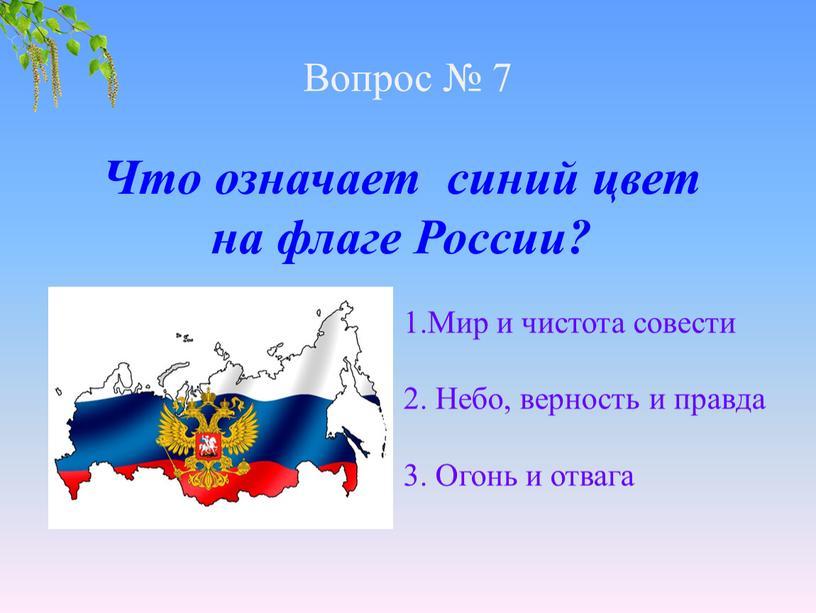 Вопрос № 7 Что означает синий цвет на флаге