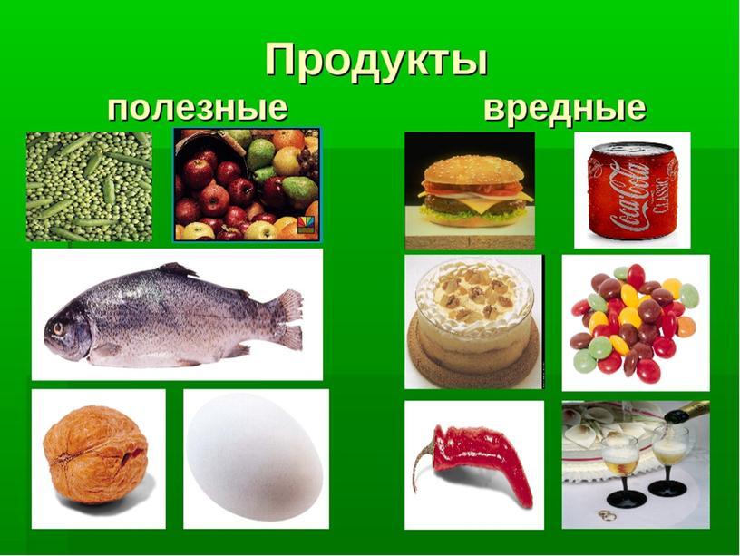 """Конспект урока """"Будь здоров!"""" (1 класс)"""