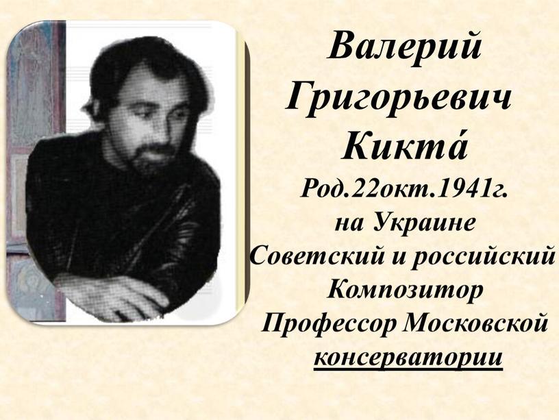 Валерий Григорьевич Кикта́ Род