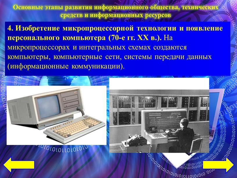 Изобретение микропроцессорной технологии и появление персонального компьютера (70-е гг