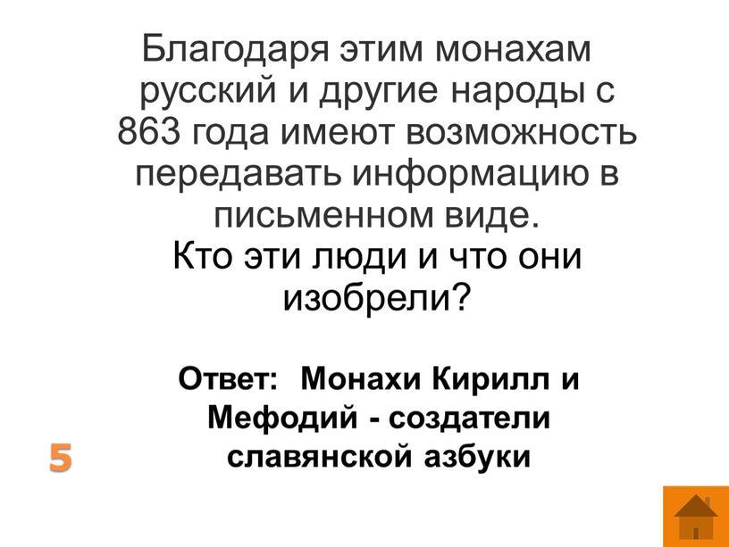 Благодаря этим монахам русский и другие народы с 863 года имеют возможность передавать информацию в письменном виде