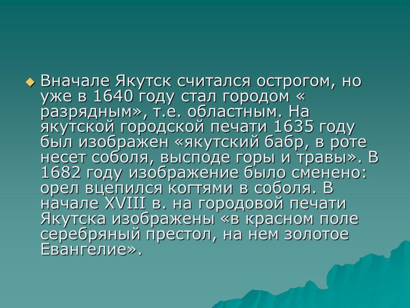 Вначале Якутск считался острогом, но уже в 1640 году стал городом « разрядным», т