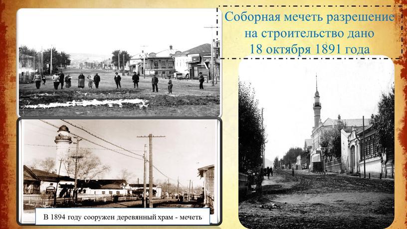 Соборная мечеть разрешение на строительство дано 18 октября 1891 года