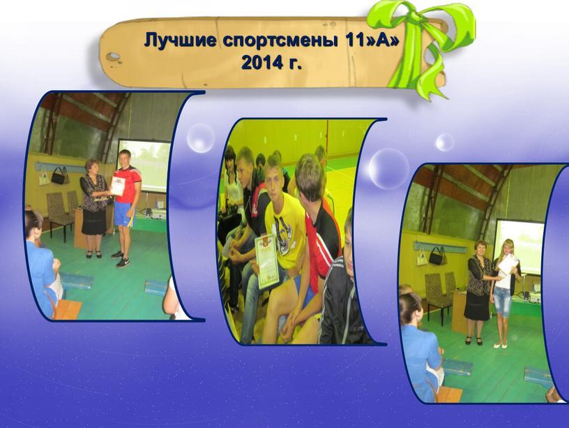 Лучшие спортсмены 11»А» 2014 г