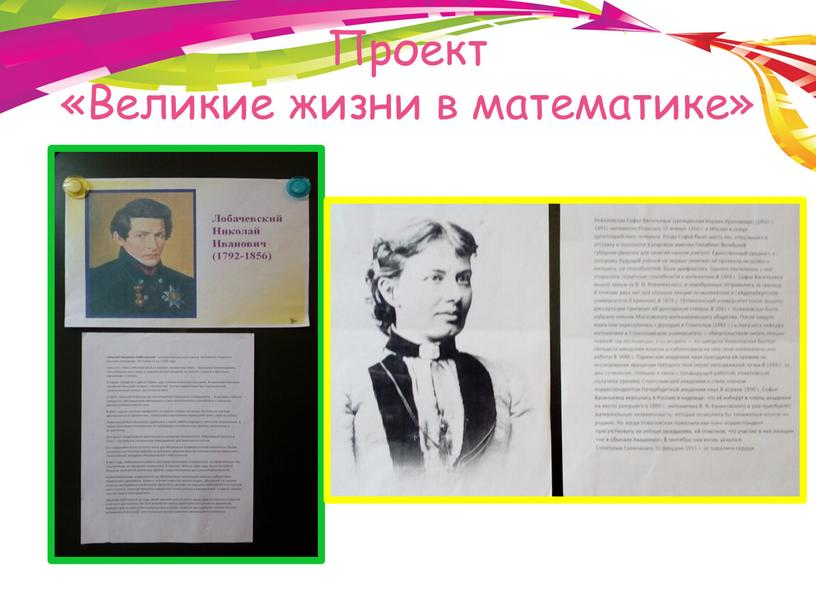 Проект «Великие жизни в математике»