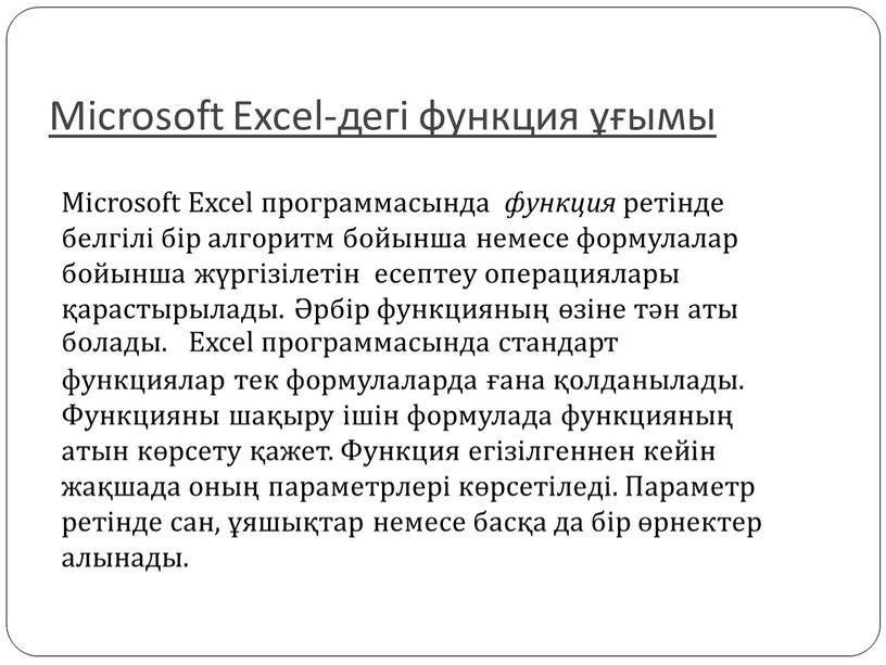 Microsoft Excel-дегі функция ұғымы
