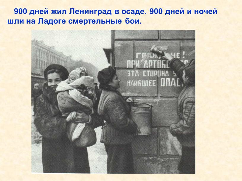 Ленинград в осаде. 900 дней и ночей шли на