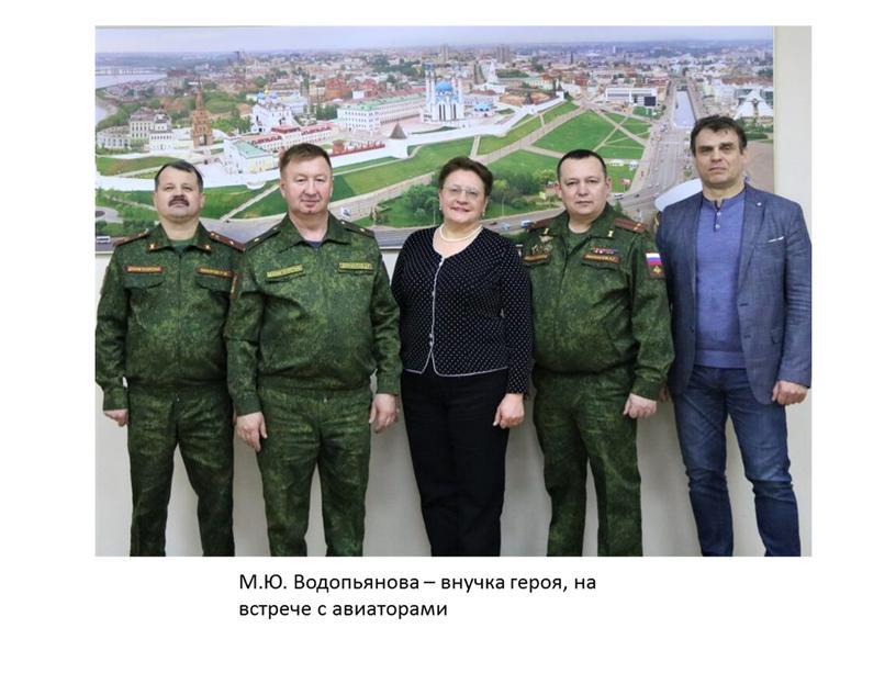М.Ю. Водопьянова – внучка героя, на встрече с авиаторами