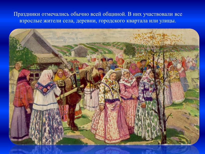 Праздники отмечались обычно всей общиной