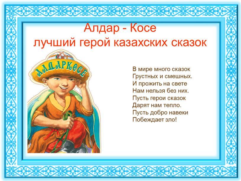 Алдар - Косе лучший герой казахских сказок