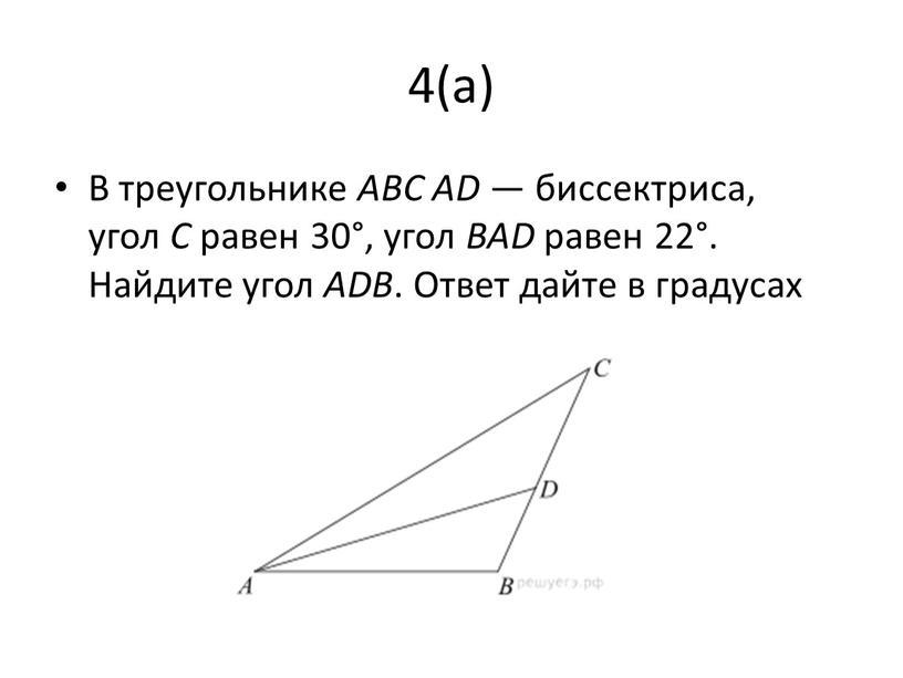 В треугольнике ABC AD — биссектриса, угол