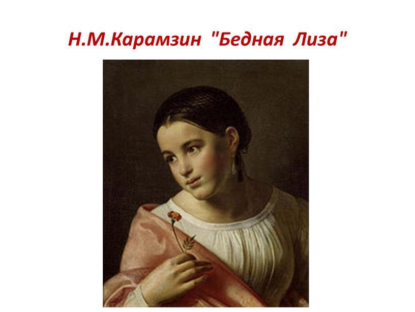 """Н.М.Карамзин """"Бедная Лиза"""""""