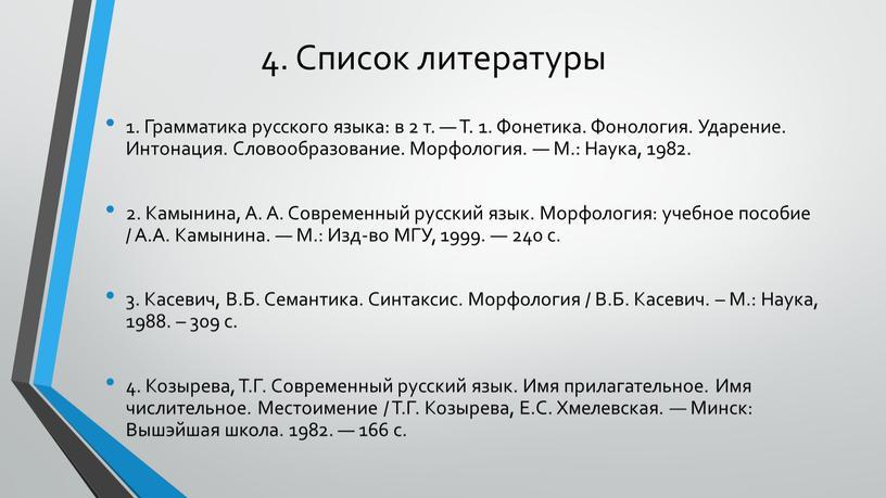 Список литературы 1. Грамматика русского языка: в 2 т