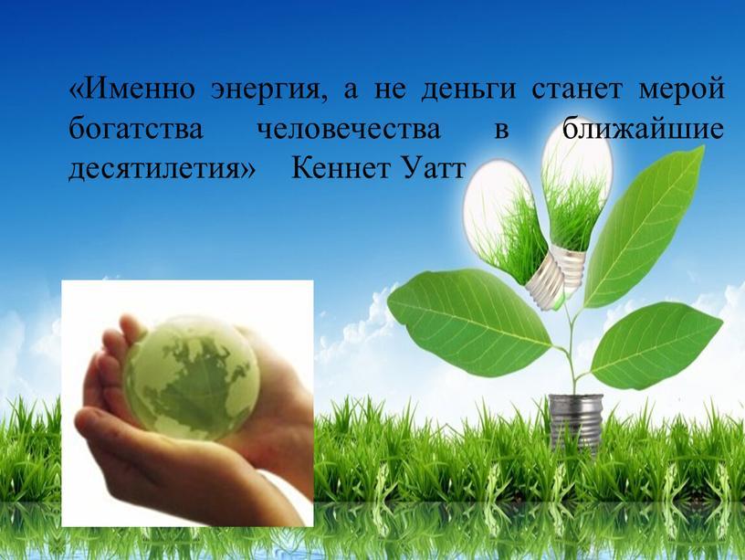 Именно энергия, а не деньги станет мерой богатства человечества в ближайшие десятилетия»