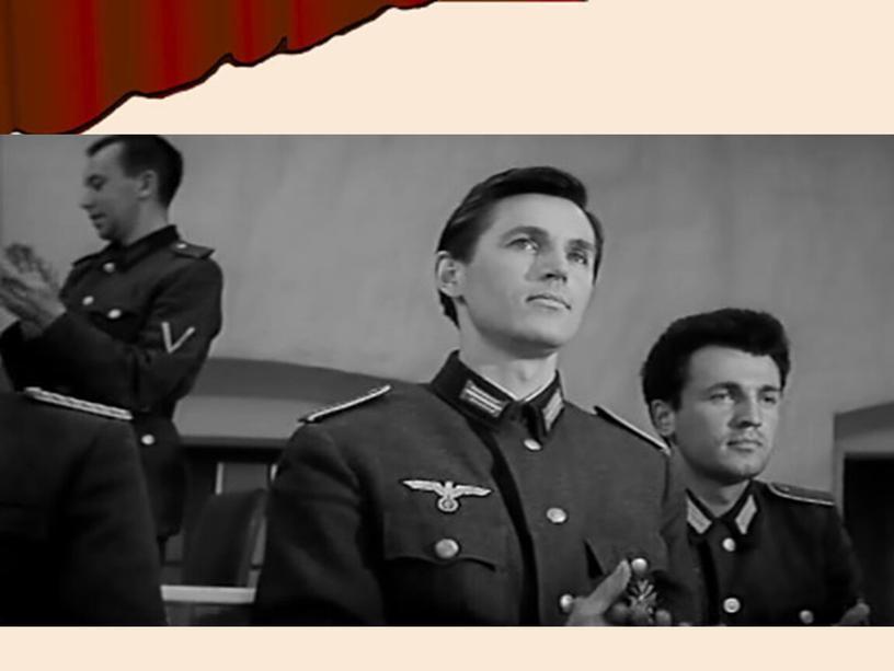 Презентация к уроку мужества, посвящённому военным разведчикам